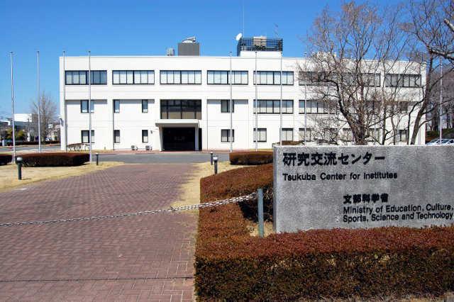 研究交流センター